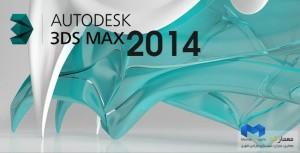 3dsmax20141b