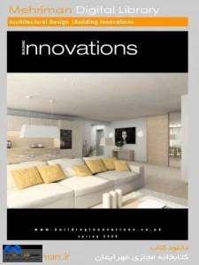 نوآوری ساختمان-(www.memarcad.com)